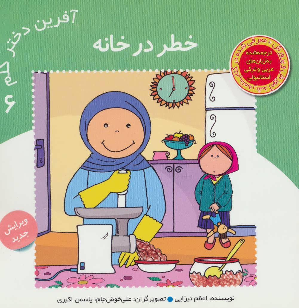 کتاب آفرین دختر گلم ۶ (خطر در خانه)