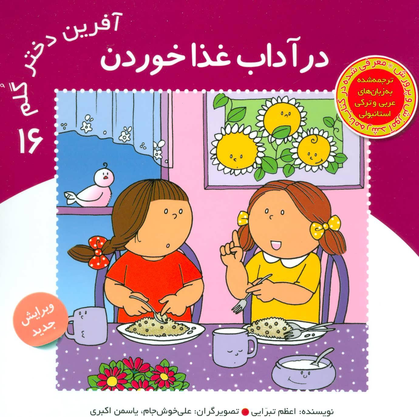 کتاب در آداب غذا خوردن