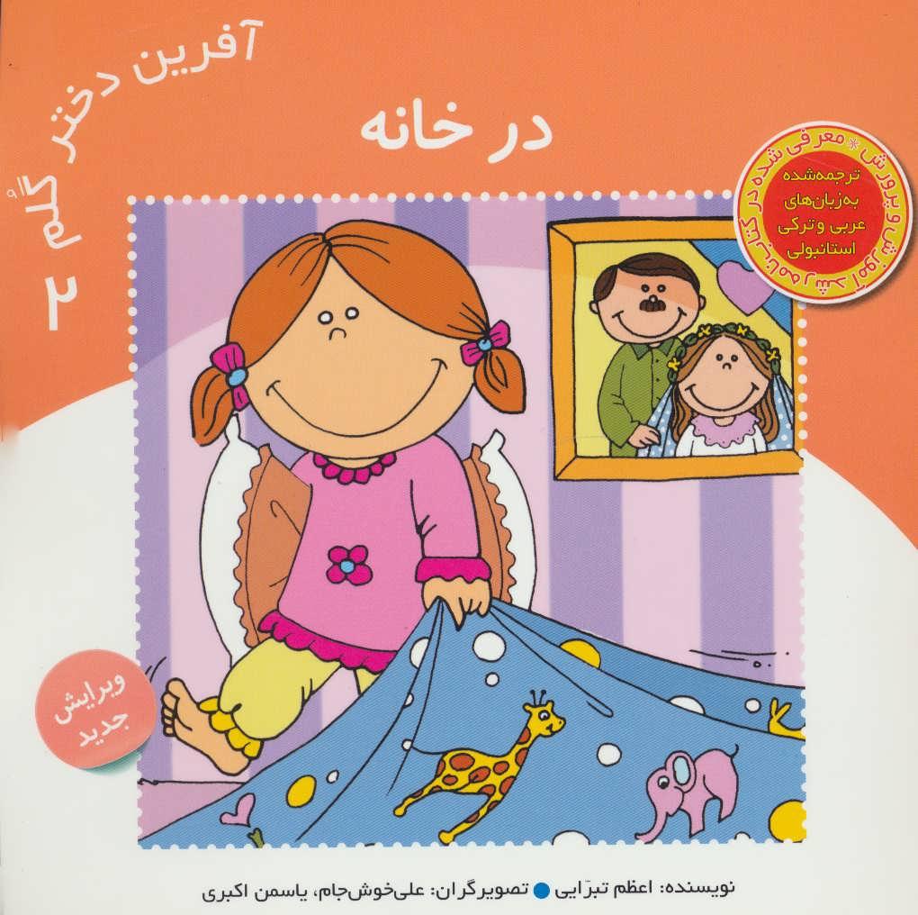 کتاب آفرین دختر گلم در خانه ۲