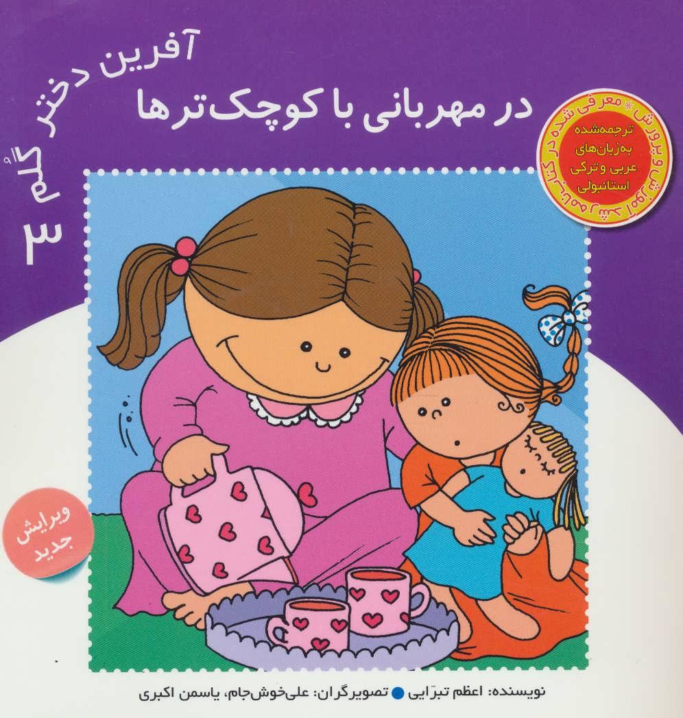 کتاب در مهربانی با کوچکترها