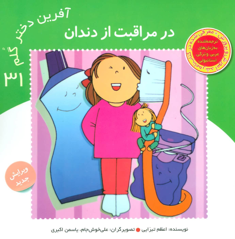 کتاب در مراقبت از دندان