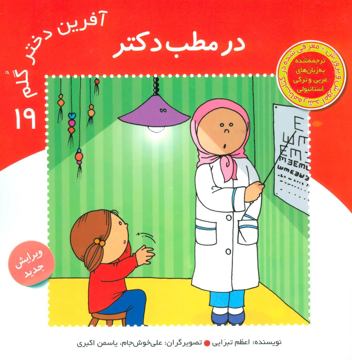 کتاب در مطب دکتر