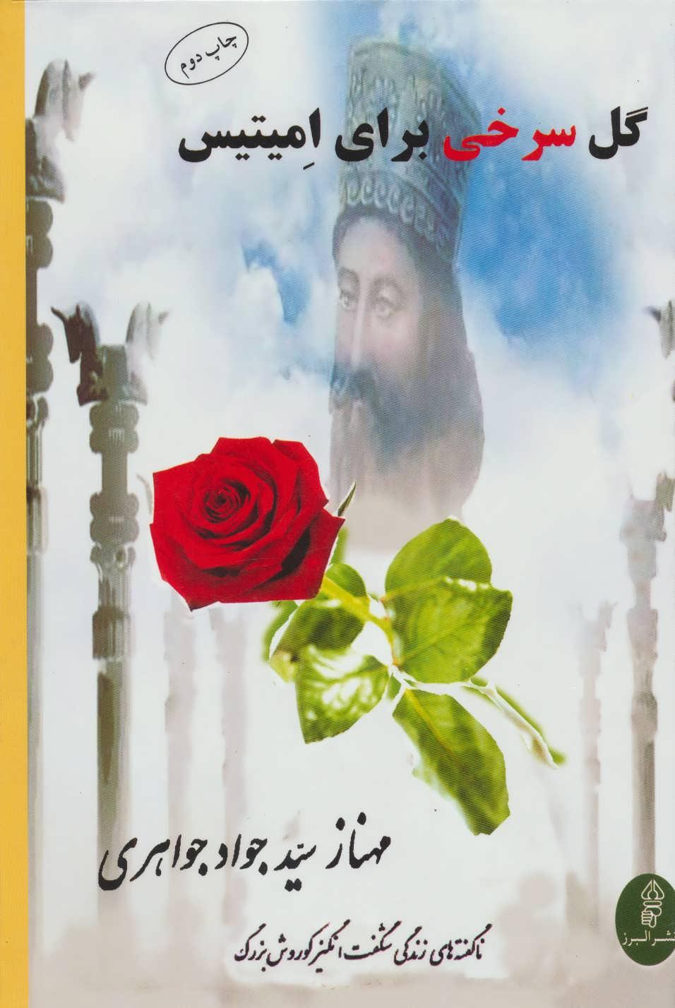 کتاب گل سرخی برای امیتیس