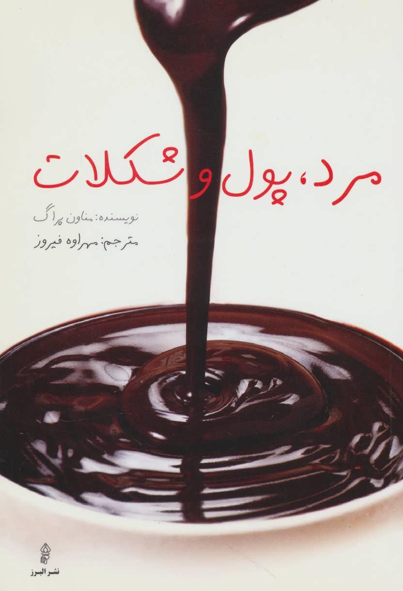 کتاب مرد، پول و شکلات