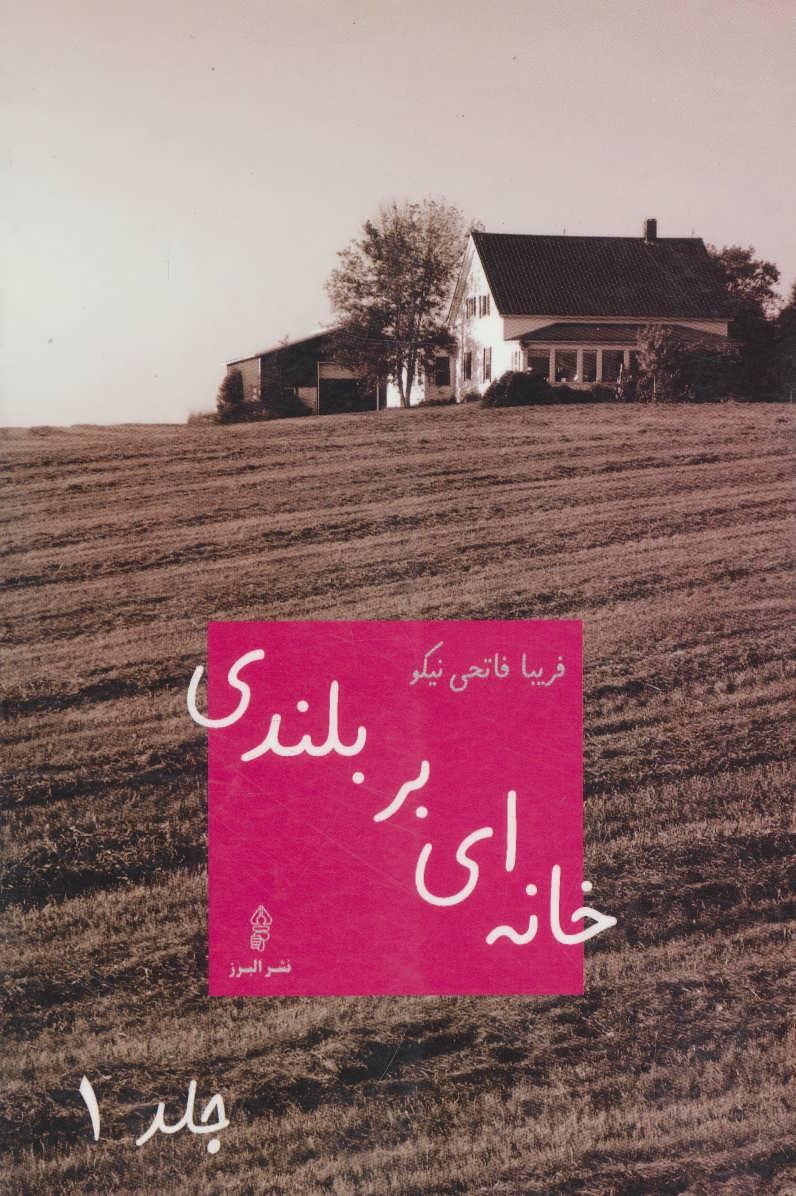 کتاب خانهای بر بلندی