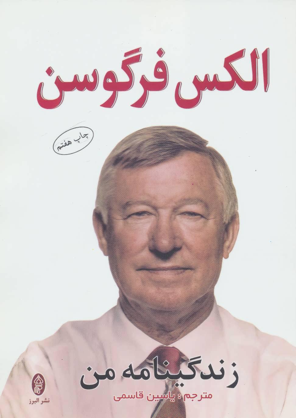 کتاب زندگینامه من
