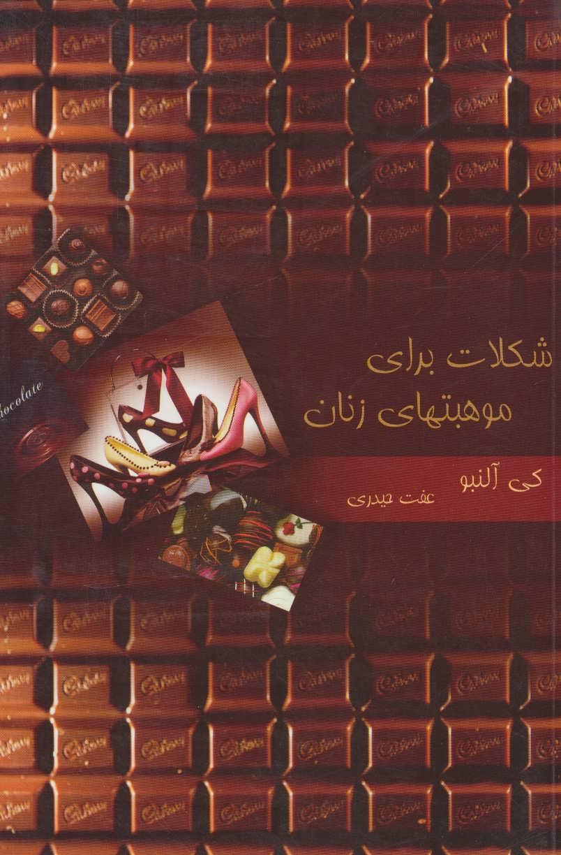 کتاب شکلات برای موهبتهای زنان