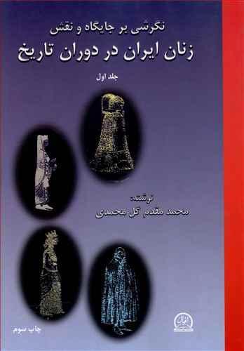 کتاب نگرشی بر جایگاه و نقش زنان ایران در دوران تاریخ