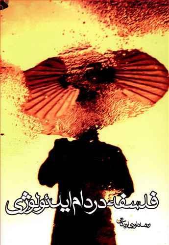 کتاب فلسفه در دام ایدئولوژی، ویراست «فلسفه در بحران»