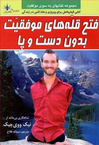 کتاب فتح قلههای موفقیت بدون دست و پا