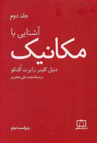 کتاب آشنایی با مکانیک ۲