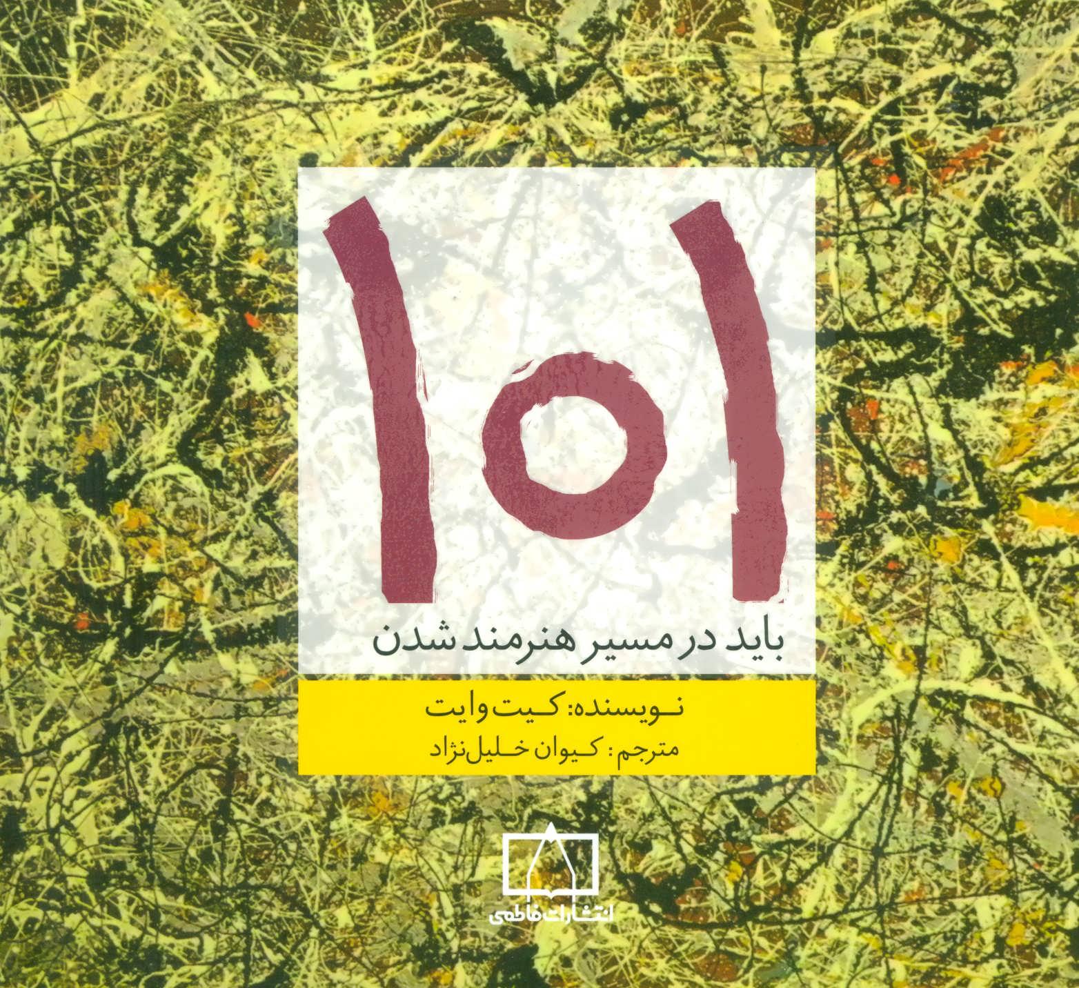 کتاب ۱۰۱ باید در مسیر هنرمند شدن