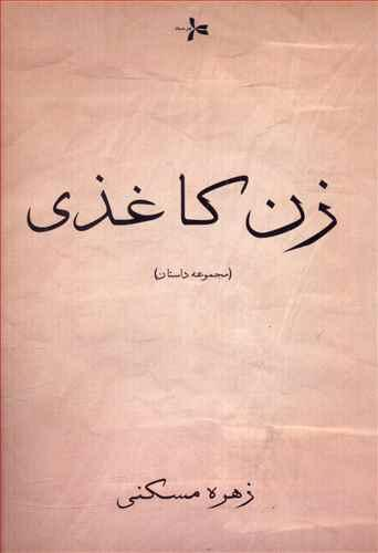 کتاب زن کاغذی