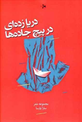کتاب دریازدهای در پیچ جادهها مجموعه شعر