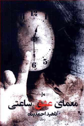 کتاب معمای عشق ساعتی