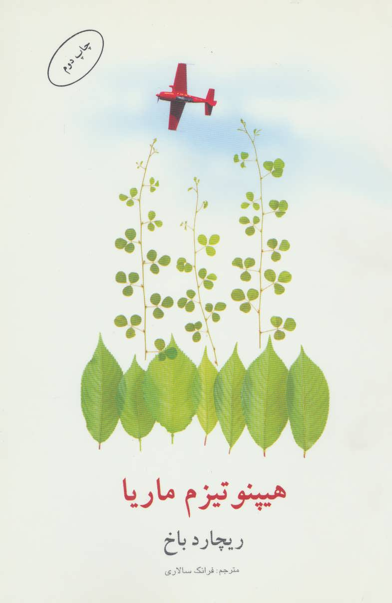 کتاب هیپنوتیزم ماریا
