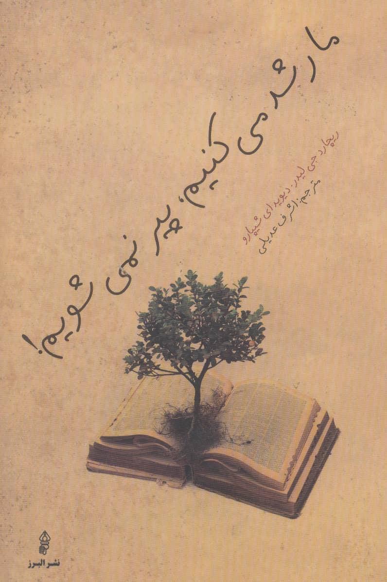کتاب ما رشد میکنیم، پیر نمیشویم!