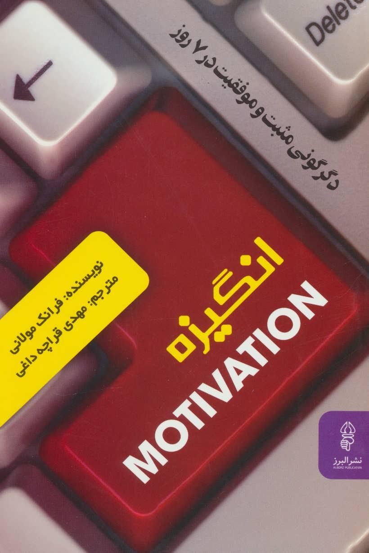 کتاب انگیزه دگرگونی مثبت و موفقیت در ۷ روز