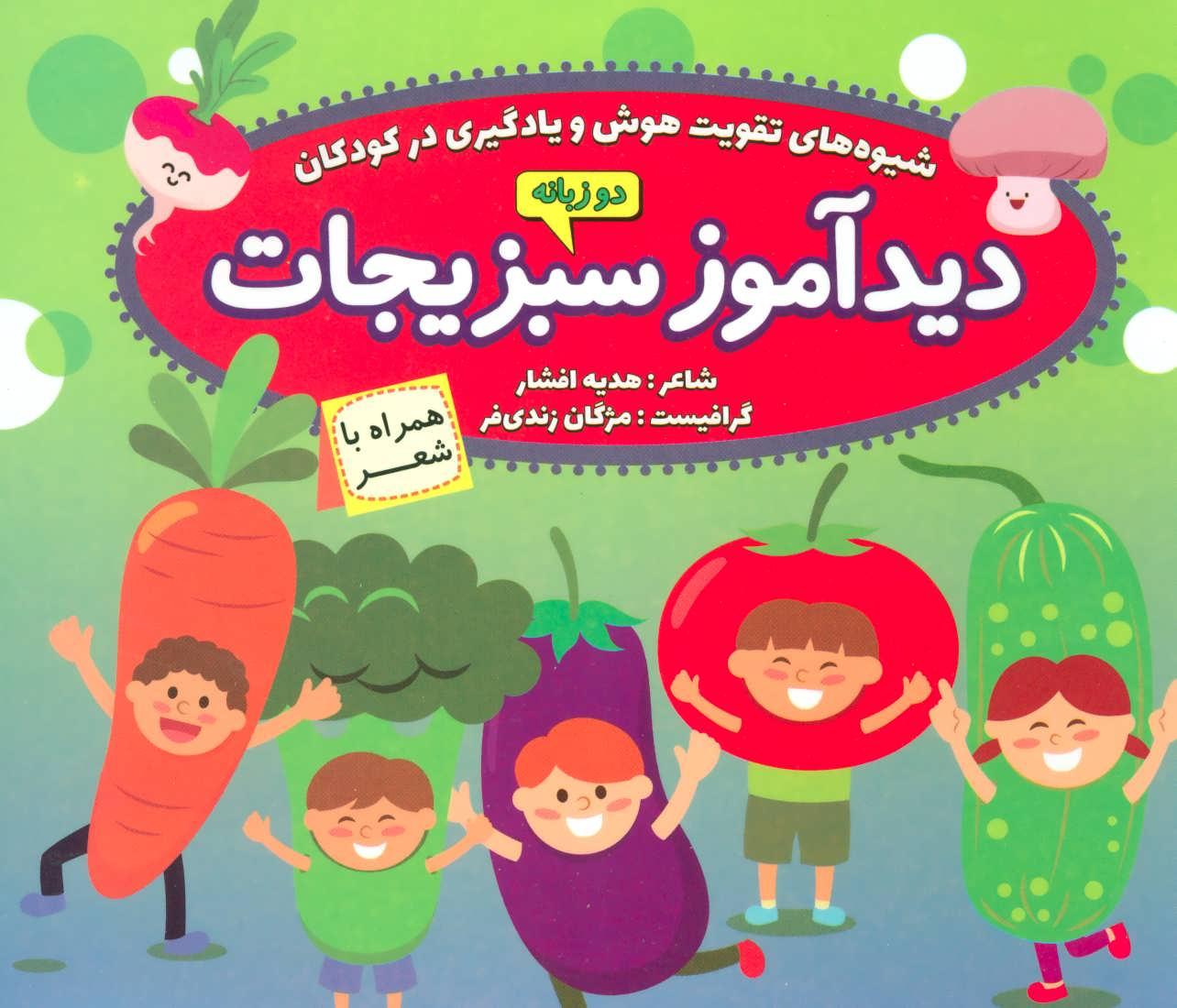 کتاب دیدآموز سبزیجات همراه با شعر