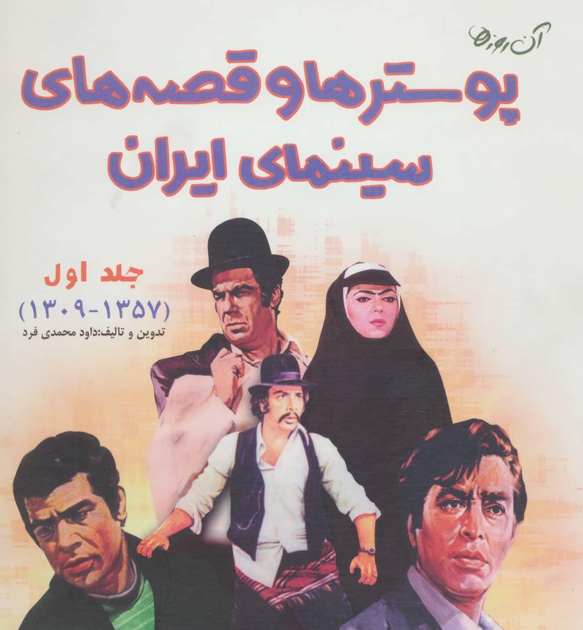 کتاب پوسترها و قصههای سینمای ایران