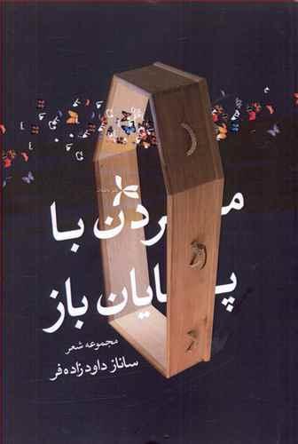 کتاب مردن با پایان باز