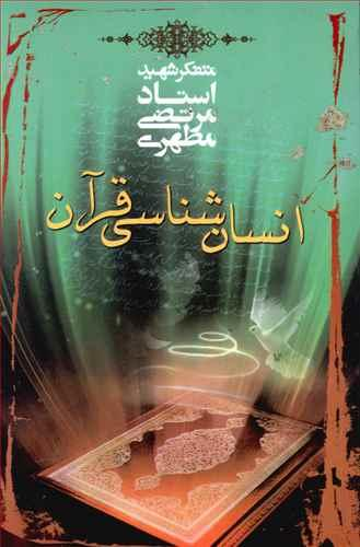 کتاب انسانشناسی قرآن