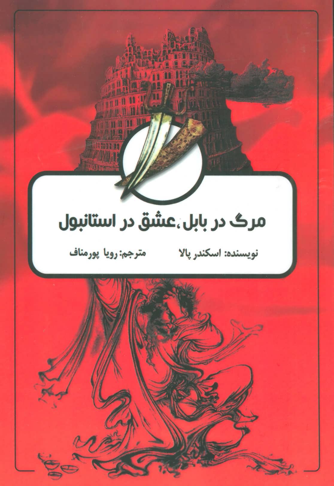 کتاب مرگ در بابل، عشق در استانبول