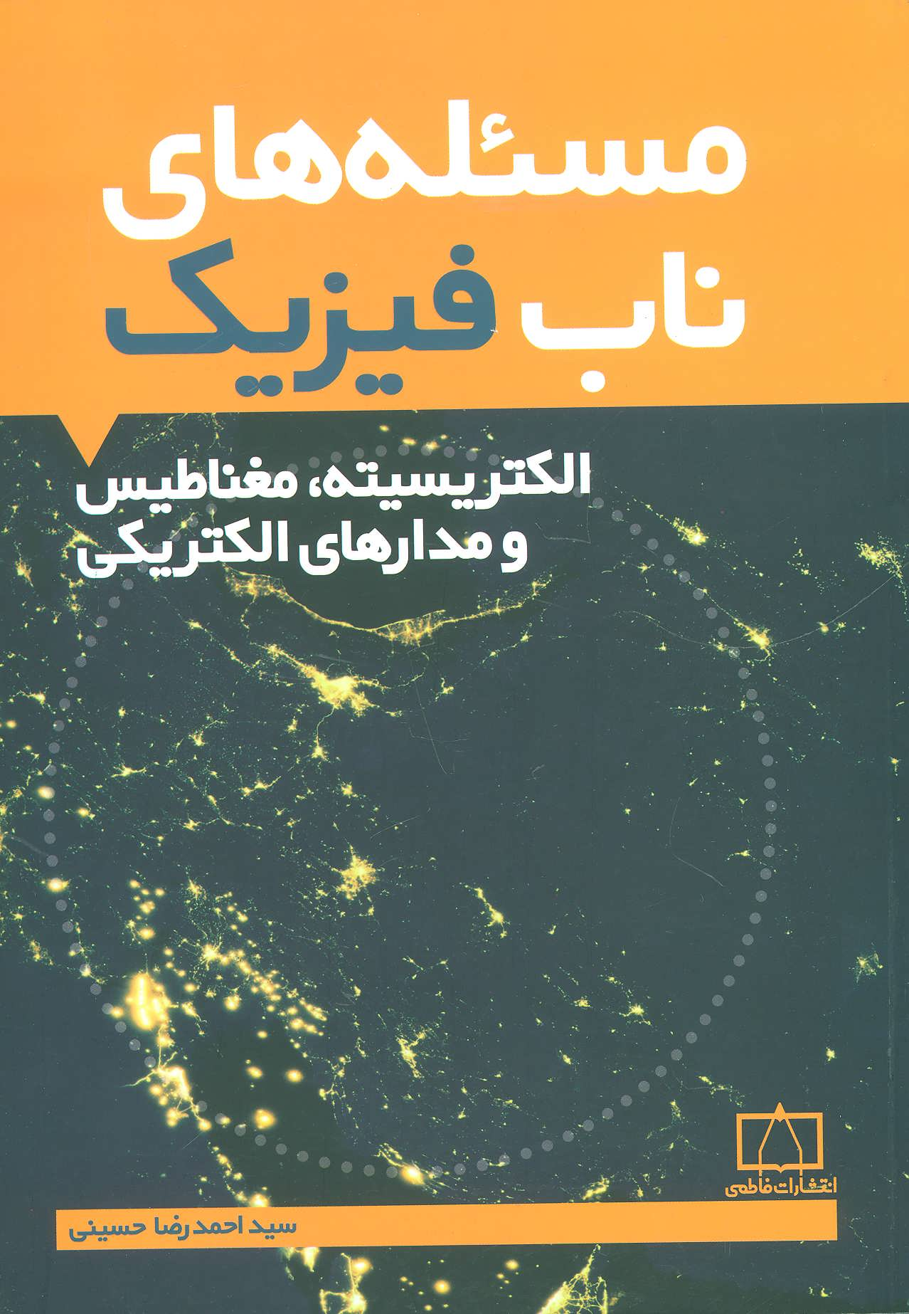 کتاب مسالههای ناب فیزیک