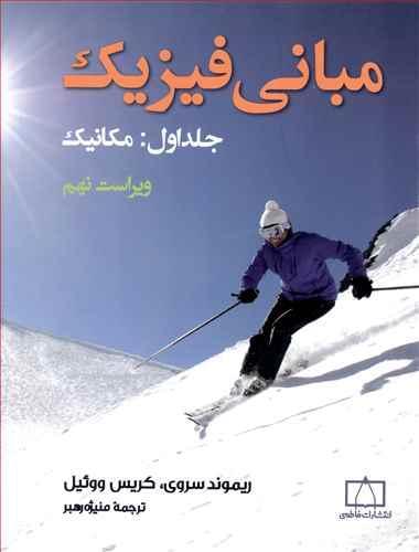 کتاب مبانی فیزیک