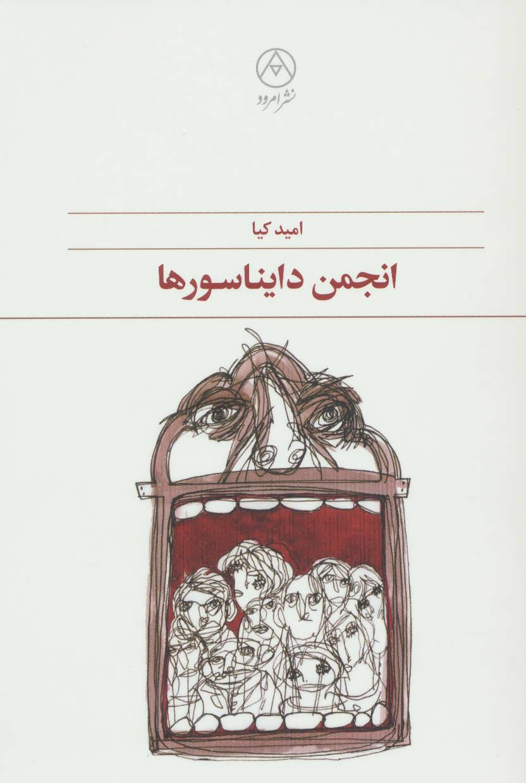 کتاب انجمن دایناسورها