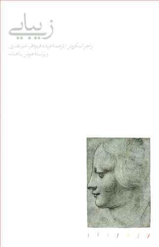 کتاب زیبایی