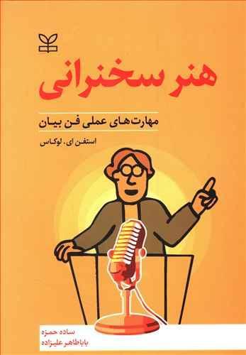 کتاب هنر سخنرانی