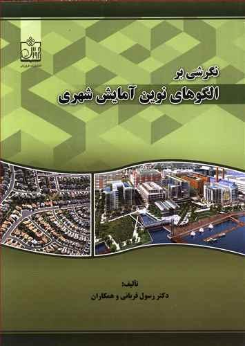 کتاب نگرشی بر الگوهای نوین آمایش شهری
