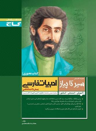 کتاب ادبیات فارسی پیش سیر تا پیاز محوری