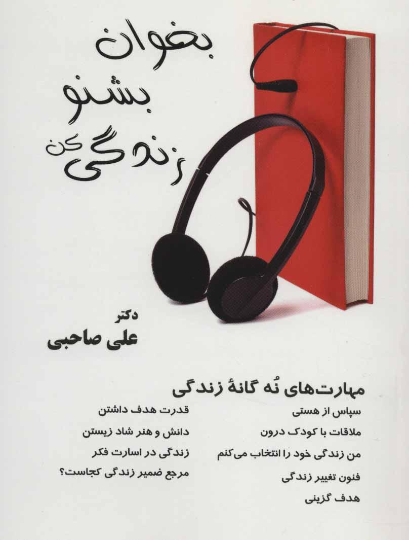 کتاب بخوان بشنو زندگی کن