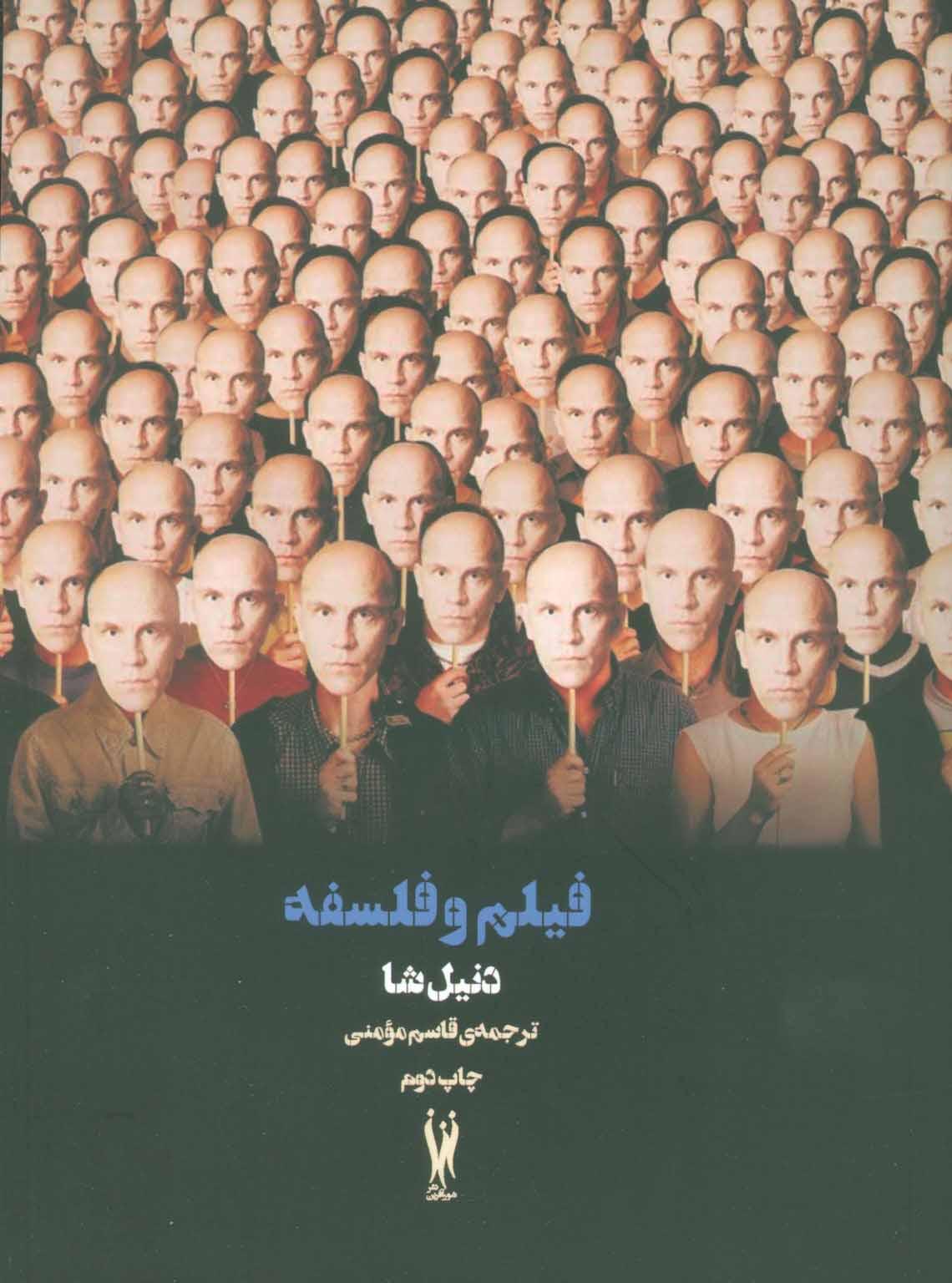 کتاب فیلم و فلسفه