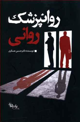 کتاب روانپزشک روانی