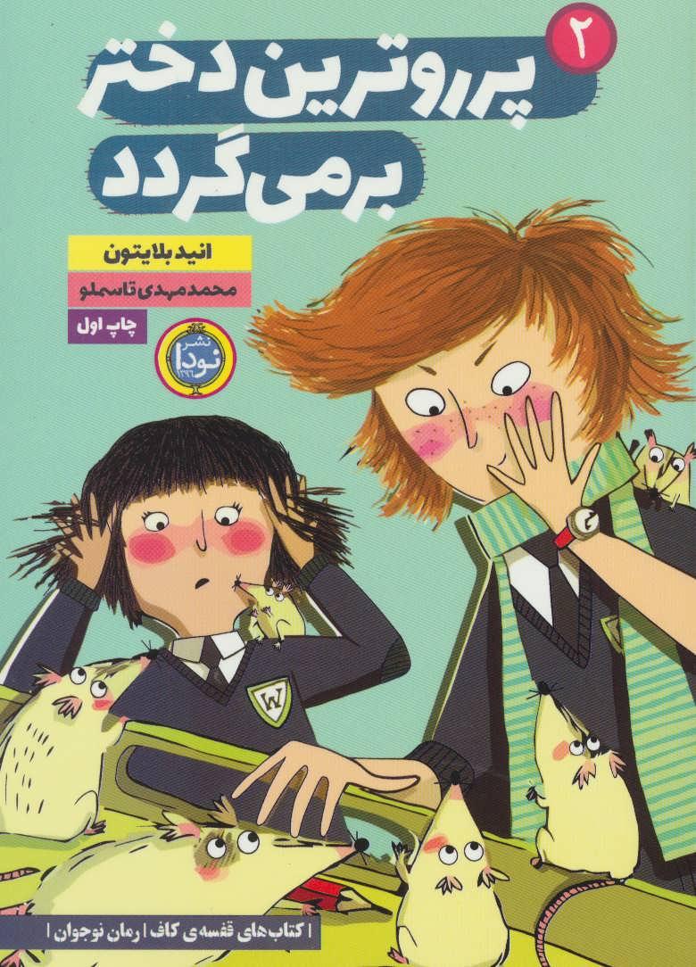کتاب پرروترین دختر بر میگردد