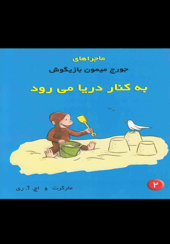 کتاب به کنار دریا میرود