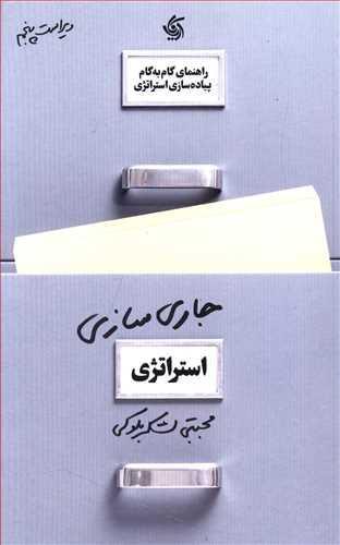 کتاب جاریسازی استراتژی