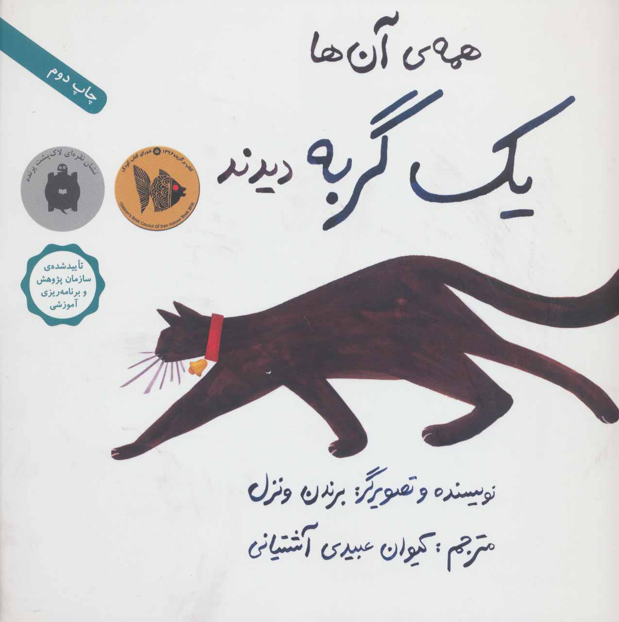 کتاب همهٔ آنها یک گربه دیدند