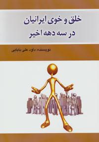 کتاب خلق و خوی ایرانیان در سه دههٔ اخیر