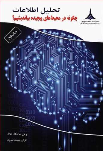 کتاب تحلیل اطلاعات چگونه در محیطهای پیچیده بیاندیشیم؟