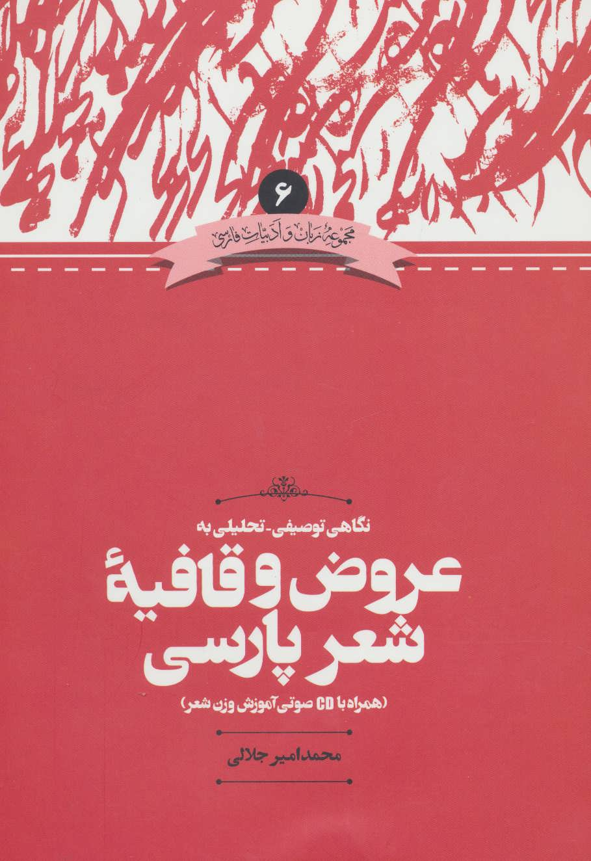 کتاب نگاهی توصیفی- تحلیلی به عروض و قافیه شعر پارسی