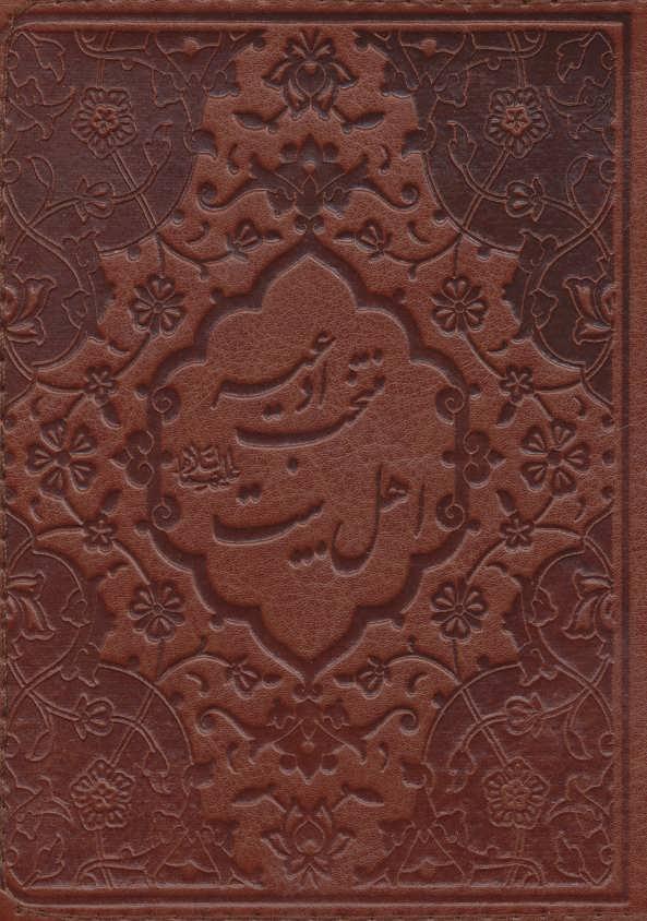 کتاب منتخب ادعیه اهل بیت علیهالسلام به انضمام سوره مبارکه انعام