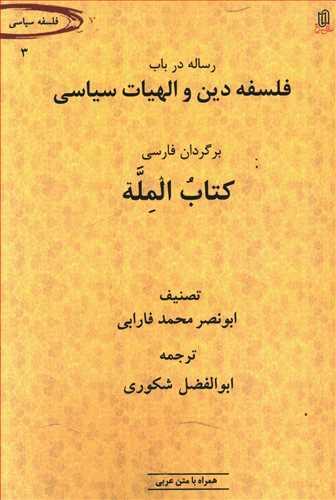 کتاب رساله در باب فلسفه دین و الهیات سیاسی