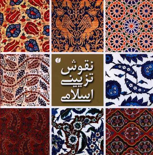 کتاب نقوش تزیینی اسلامی