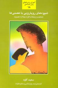 کتاب شیوههای رویارویی با عصبیها