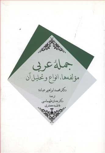 کتاب جملهٔ عربی