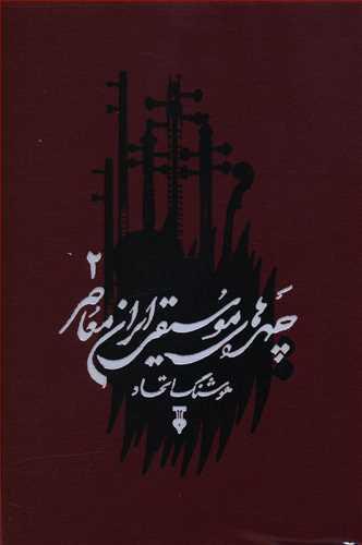 کتاب چهرههای موسیقی ایران معاصر